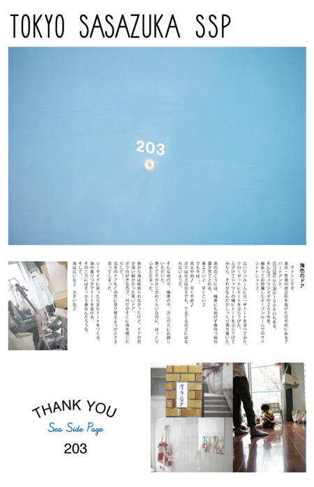 TOKYO SASAZUKA SHOP-5-450