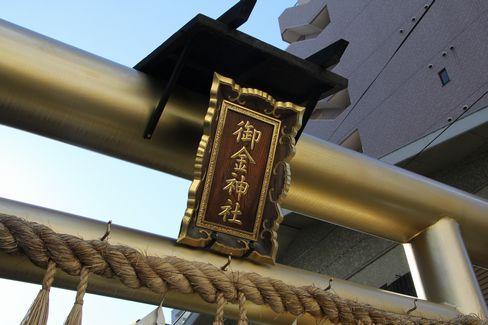 御金神社・鳥居の扁額_H27.06.06撮影