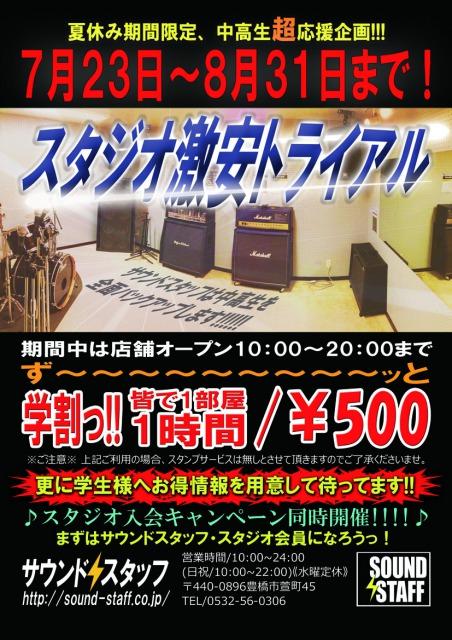 s_学生応援スタジオサービス