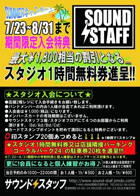 s_スタジオキャンペーン