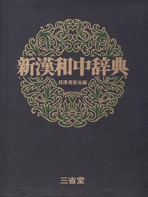 豪華愛蔵版・新漢和中辞典