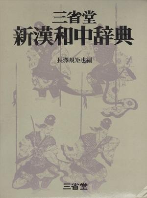 三省堂・新漢和中辞典