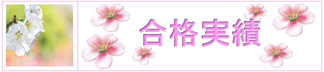 合格実績 叡学舎・叡学会(株)合格の天使
