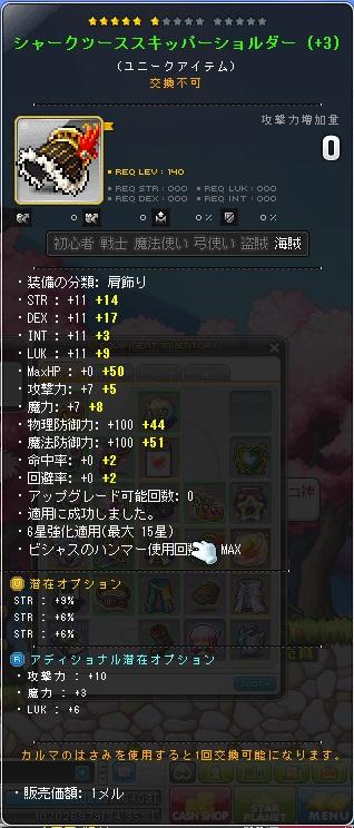 MapleStory 2015-02-07 23-10-40-777