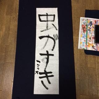 書き初め こうた-1