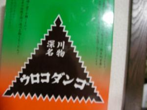 うろこ団子 002