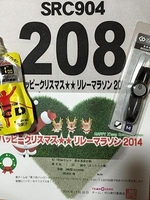 クリスマスリレー2014-2
