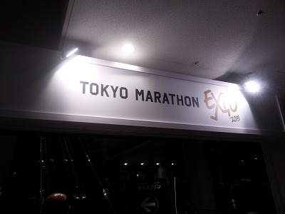 東京マラソン2015-3