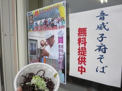 2015おといねっぷ24