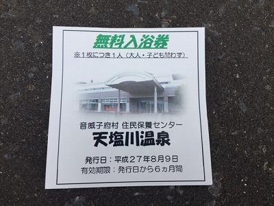 2015おといねっぷ26