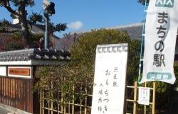141214hama-mochi1.jpg