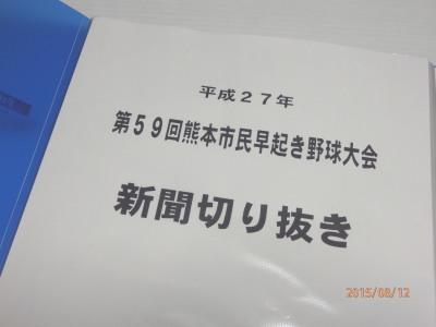 P8120256 ファイル1