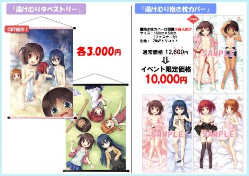 トレジャー25_ノラタマ_販売リスト03