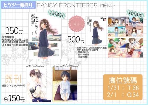 FF25_ヒツジ_販売リスト