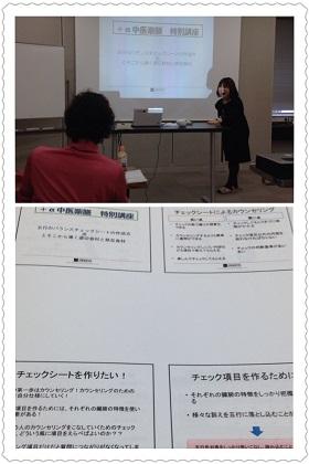 国際薬膳 特別講座(五行シート)