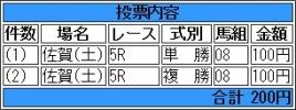 21050808 キネオパピヨン
