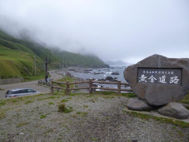 927襟裳岬までの海岸