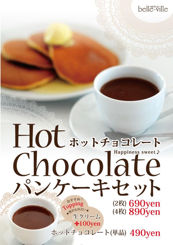20141220_ホットチョコレート_003