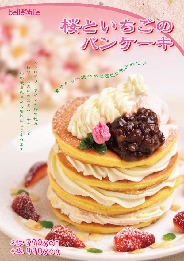 季節のパンケーキ(春)