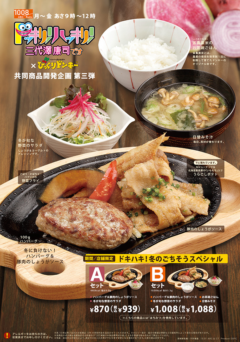 2015abc_menu01.png