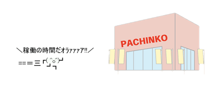 pachi1.png