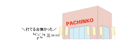 pachi2.png
