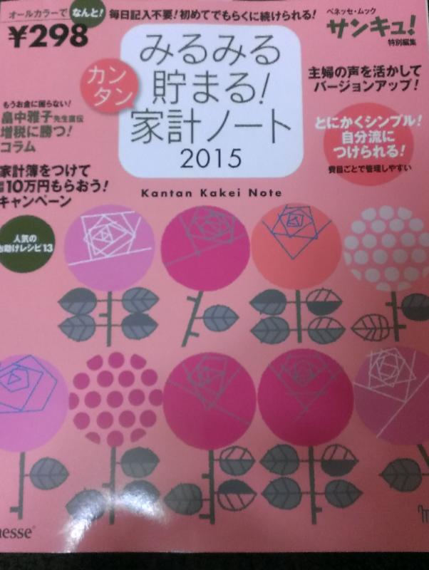 2015年家計簿