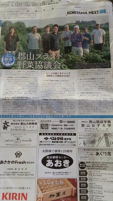 150730民報_R