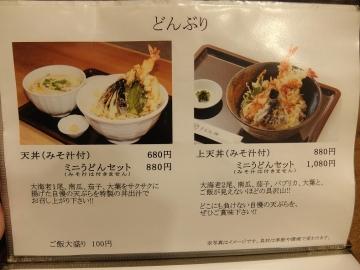 うどん棒メニュー8