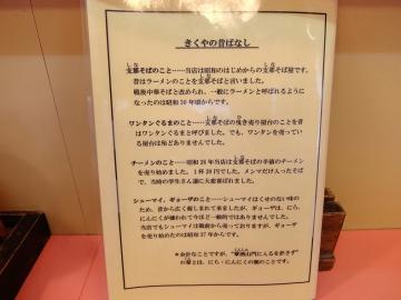 きくや飯店メニュー2