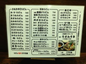 銭形かつ丼6
