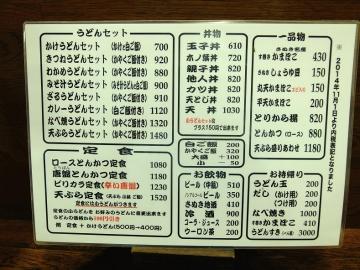 銭形かつ丼5