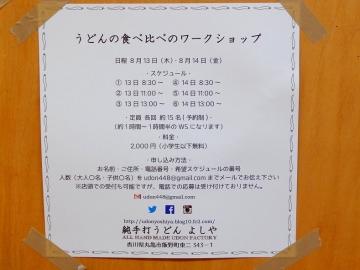よっし~6