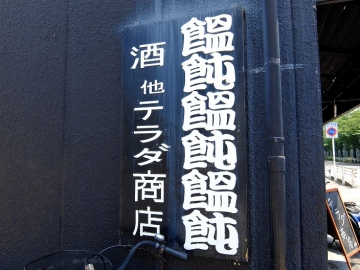 寺田商店4