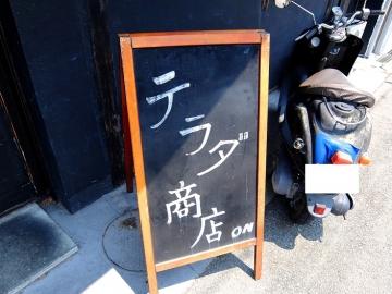 寺田商店3
