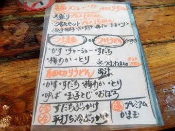 寺田商店メニュー1