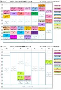 大阪ポールダンススタジオ週間スケジュール