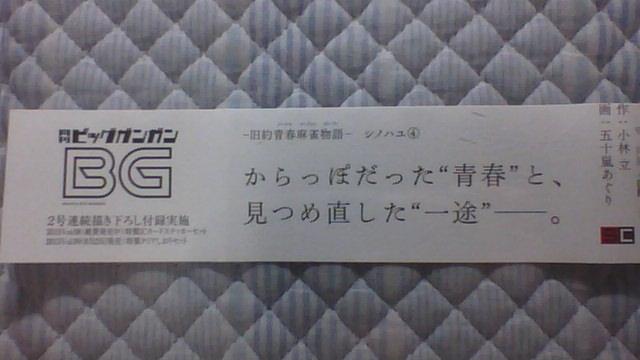 シノハユ 4巻 帯A