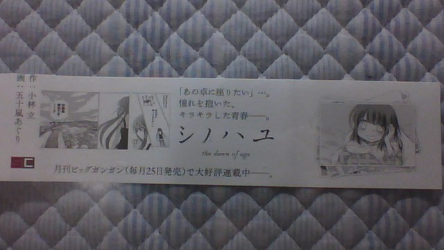 シノハユ 4巻 帯B