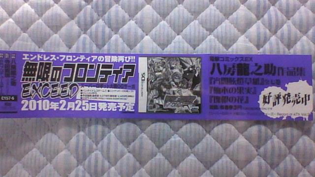 ロボット大戦OG DW ATX 3巻 帯B
