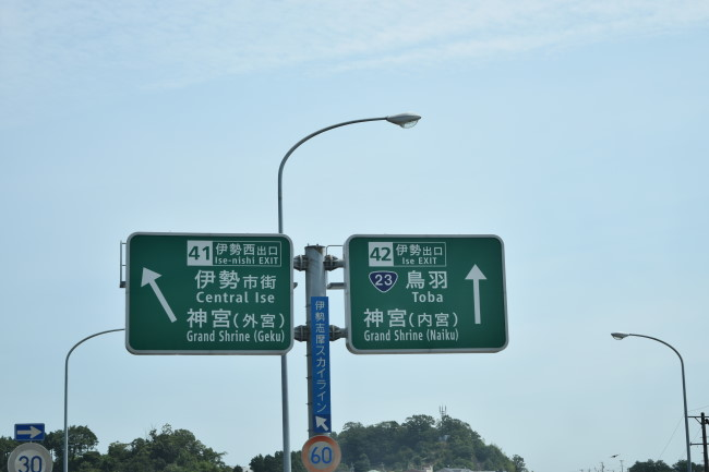 高速道路 案内板 伊勢へ