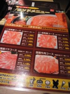 但馬屋 渋谷店RIMG7096