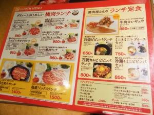炭火焼肉酒家 牛角 渋谷文化村通店RIMG7109
