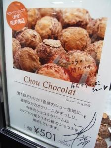 ショコラトリー LE CHOCOLAT DE H RIMG7306