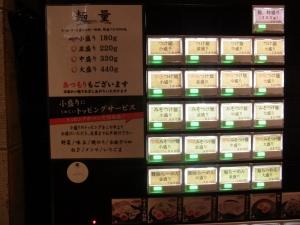 つけ麺屋 やすべえ 渋谷店RIMG7215