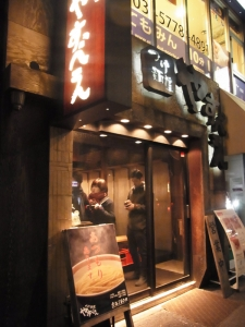 つけ麺屋 やすべえ 渋谷店RIMG7229