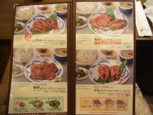 ねぎし 道玄坂店RIMG7181