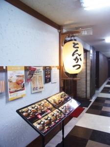 とんかつ稲 鷺沼店 RIMG7230