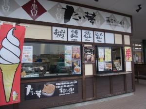 たい夢 佐伯店RIMG7831