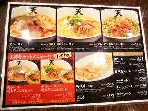 東京ラーメン天 羽田空港店RIMG7889
